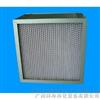 鋁隔板高效空氣過濾器