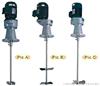 D型液体搅拌机台湾三亚D型液体搅拌机