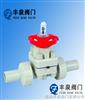PPH对焊式隔膜阀