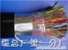 聚烯烃绝缘石油膏填充市内通信电缆HYAT电缆ZRC-HYAT 。,
