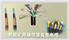 MKVV32矿用屏蔽控制电缆MKVV32。,