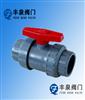 Q61S塑料承插球阀(RPP,UPVC,CPVC,PVDF)