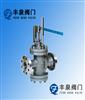 T45H/Y杆杠式蒸汽减压阀