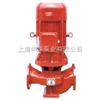 XBD-L立式单级消防泵|XBD-ISG消防栓泵|XBD消防喷淋泵