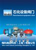 石化储运设备-储罐管道附件