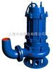 污水潜水泵 25WQ8-22-1.1潜污泵价格 不锈钢无堵塞排污泵