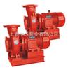 XBD-ISW卧式消防管道泵|XBD-W型卧式单级消防泵|消防离心泵