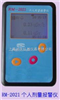 RM-2021型个人剂量报警仪