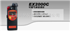 EX 2000C可然气体检测仪
