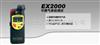 EX2000可然气体检测仪
